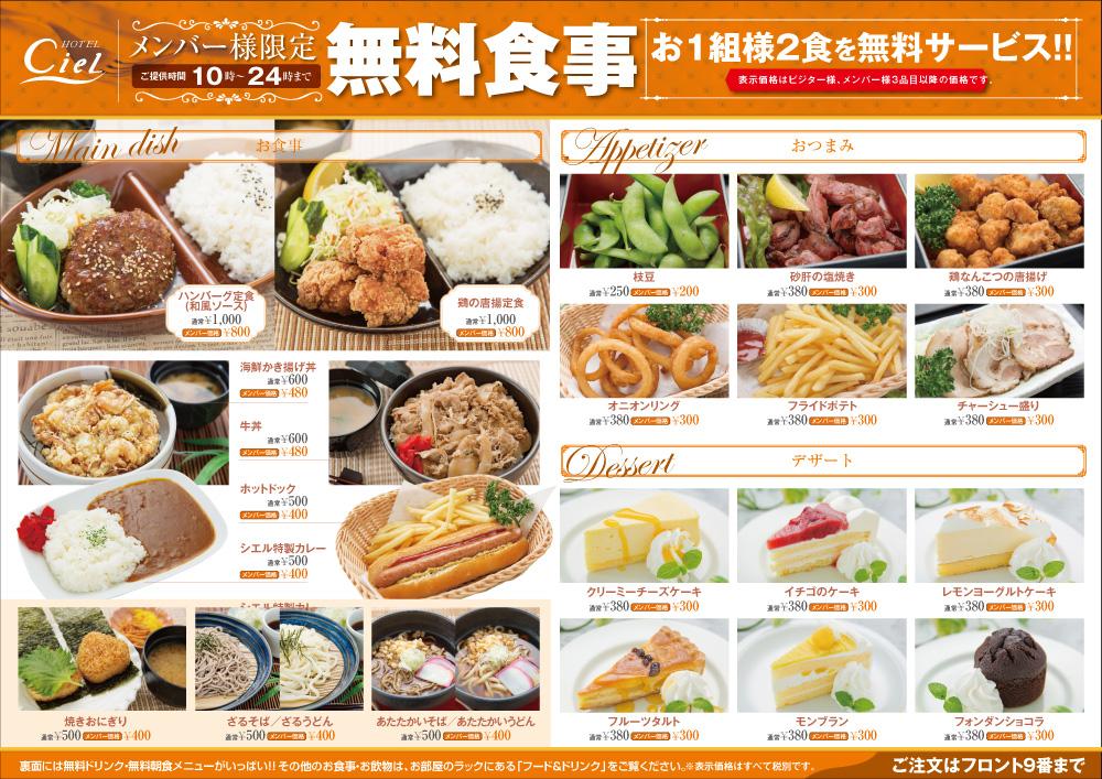 無料お食事サービス