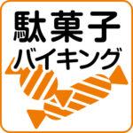 駄菓子バイキング