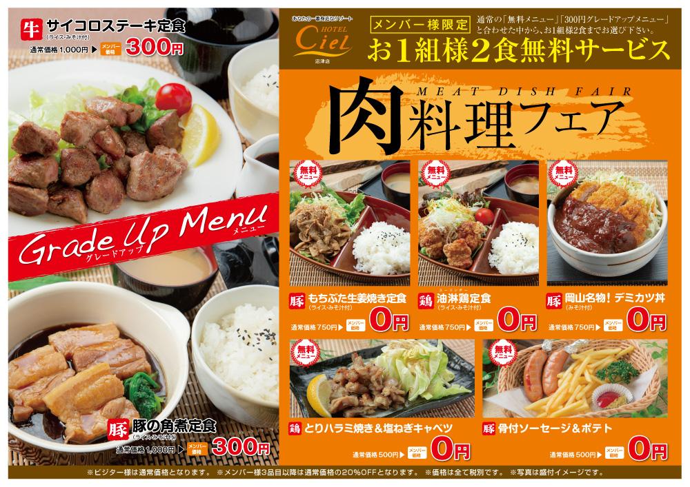 2020肉料理フェア